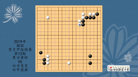 2019年围棋男子甲级联赛第12轮,黄昕VS连笑,白中盘胜