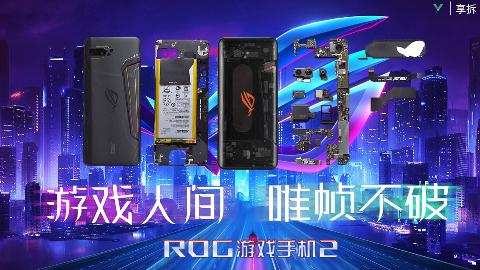 【享拆】ROG游戏手机2:游戏人间,唯帧不破!
