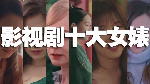 【刘哔】盘点影视剧十大女婊!带你看完婊时代!