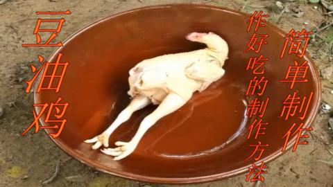 土鸡吃多了,鸡都吃了半辈子,这样吃鸡还第一次这样吃,太爽了