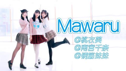 三只小可爱跳的宅舞Mawaru可爱且活泼!