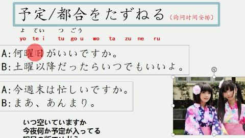 日语情景对话:(用日语询问对方的时间安排+予定.都合を尋ねる)