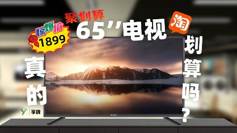 【享拆】山水电视拆解:淘宝聚划算1899元65寸电视真的划算吗?