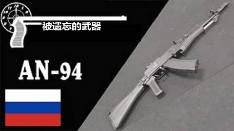 【搬运/已加工字幕】尼科诺夫AN-94突击步枪 内部结构拆解介绍
