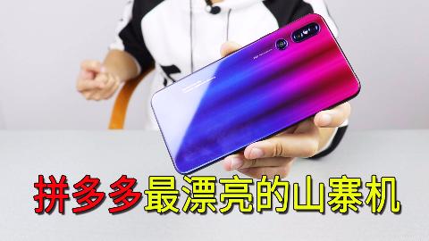 【小白开箱】在拼多多买了一个非常漂亮的山寨手机,没想到屏占比真的这么高!