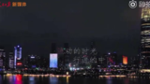 超强应援!深圳600架无人机对香港喊话:我爱你中国!