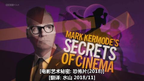 BBC 电影艺术秘密 5 恐怖片(2018)水山汉化