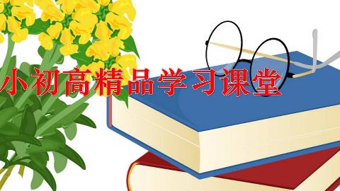 化学——初三升高中衔接课【李炜10讲】