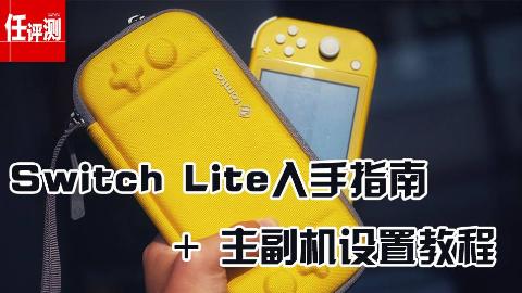 Switch Lite入手指南及主副机设置教程