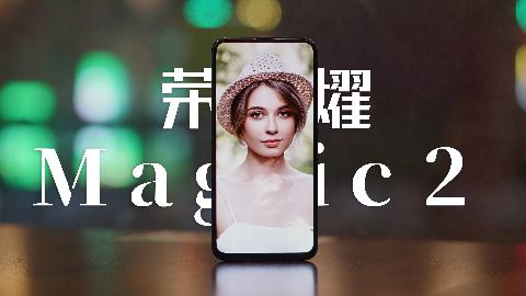 荣耀Magic2评测:相机是最大遗憾!
