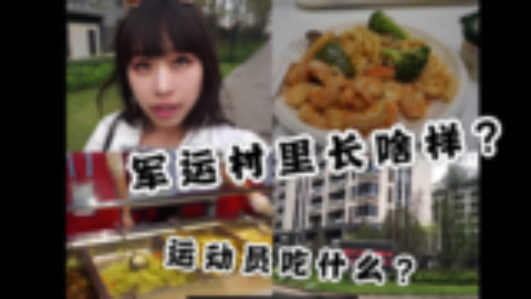 武汉军运村里长啥样?运动员在食堂吃什么?工作人员带你看!