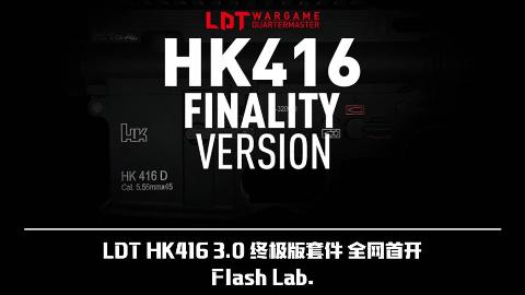 LDT HK416 Finality Ver. 全网首开 [Shan] Studio