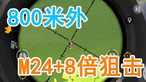 香肠派对:800米开外 用M24配上8倍镜全程狙击 最终20杀吃鸡