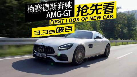 帅爆!梅赛德斯AMG-GT轿跑公布售价13.7万美金起