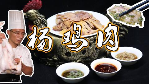 """【大师的菜·杨鸡肉】传承三代人,专注一只鸡,火了23年的""""杨鸡肉""""!"""