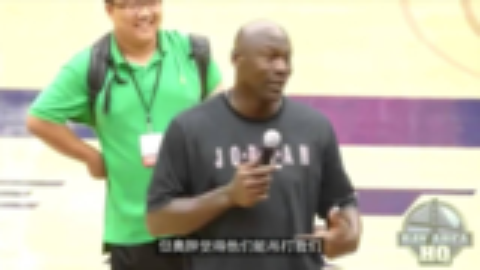 Michael Jordan:现在的我,还是可以背身单打Stephen Curry