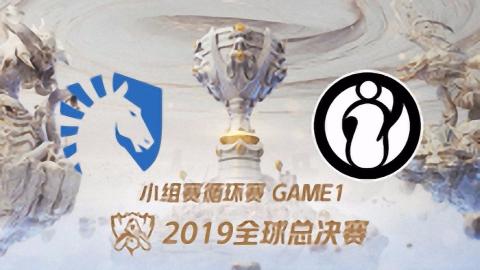 TL vs IG_2019英雄联盟S9全球总决赛小组赛