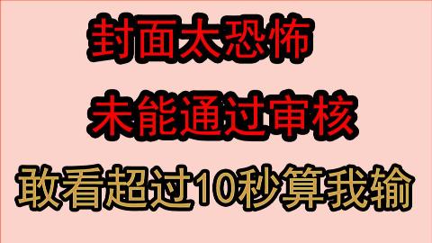 日本最恐怖游戏,20M大小却吓尿100万人!