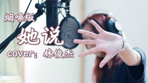 【A等生】【在校练习生】A站首翻—烟嗓版【她说】!