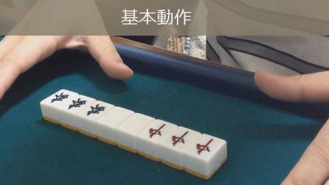 [日麻] 日本小哥揭秘牌桌骗局,从此让你远离套路人生~