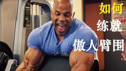 练出傲人臂围的秘诀 传说级手臂训练法