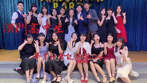 [澳門高中生]毕业晚会记录vlog