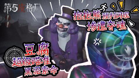 【第五皮格厂】11:豆腐超级瞄准黑泥索命,抱抱熊预判闪现惨遭夺魂