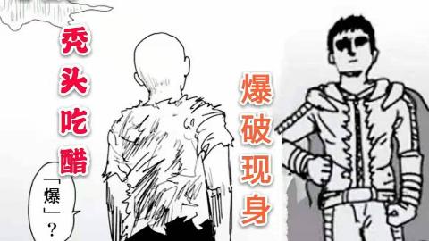 【一拳超人】原作20:S级1位爆破登场!龙卷成为英雄的原因!