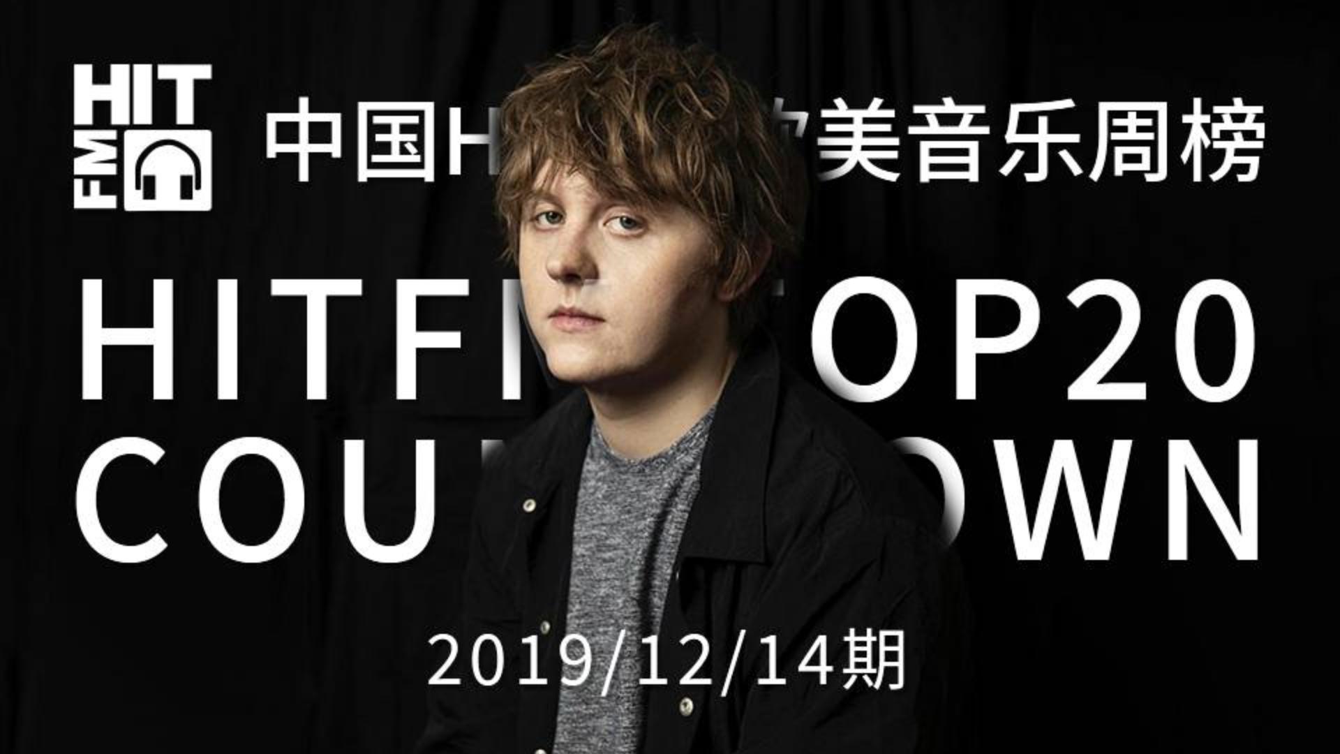 【HITFM】中国HITFM欧美音乐周榜HITFM TOP20 Countdown 20191214