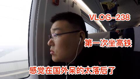 VLOG|第一次坐高铁,在国外呆的太落后了
