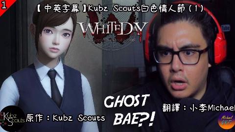 【中字】kubz-scouts-趁夜溜进学校送喜欢的女生礼物,怎么会搞到学校闹鬼了|白色情人节P.1