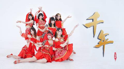 【WUCG-北区】sing女团-千年 一镜到底 翻跳by:本广告位长期招商