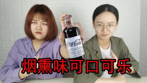 开箱108元烟熏味可口可乐新品,竟然无意中get了可乐新喝法?!