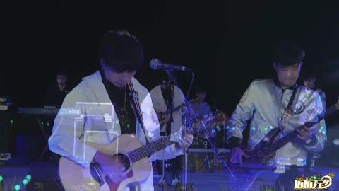 【尧顺宇】历历万乡之麦田大舞台上唱《出现又离开》