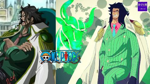海贼王专题#213: 幻兽种植物人大将绿牛
