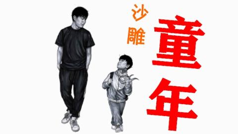 【秋田】狗子穿越回童年?!【配音左手韩#09】