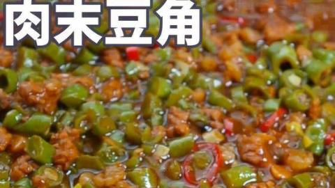 肉末豆角,下饭神器,米饭的克星