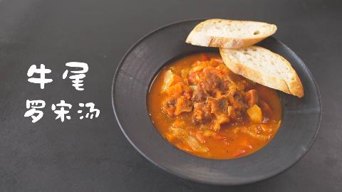 牛尾做的【罗宋汤】不止番茄汤汁浓郁,牛味更足!