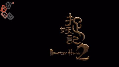 捉妖记2:片尾彩蛋