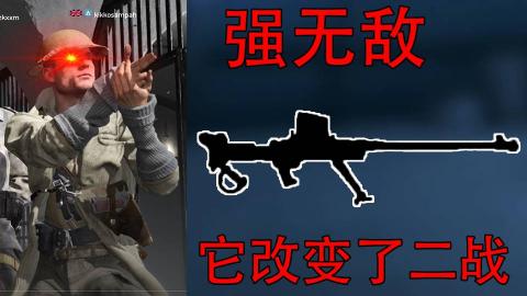 这把枪改变了二战