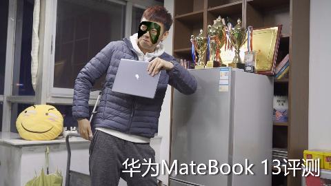 兼具颜值与性价比的笔记本:华为MateBook 13评测