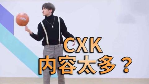 你为什么会看到这么多CXK的内容?这款游戏告诉你答案