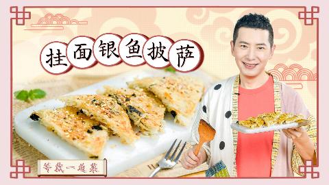 自制挂面海苔银鱼披萨,完爆必胜客!