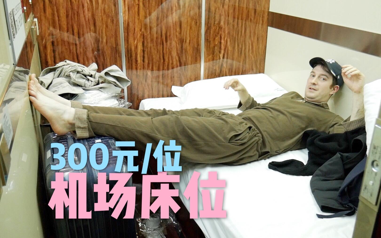 花300元在机场睡一晚,上厕所走五分钟值不值?