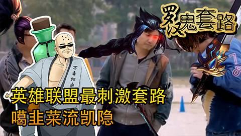 罗汉鬼套路:英雄联盟最刺激套路 噶韭菜流凯影