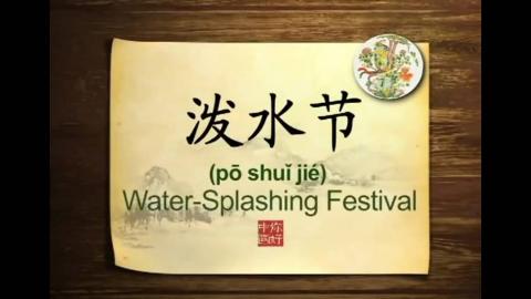 英语学习中国文化100集 第36集 泼水节 傣族的情人节