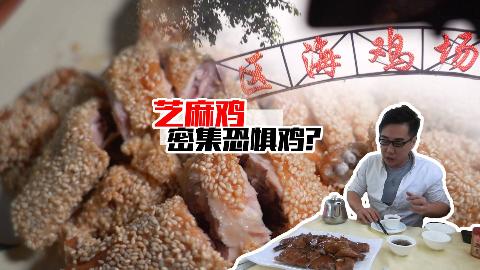【品城记】连吃鸡小王子都没吃过的芝麻鸡!芝麻比鸡还好吃?