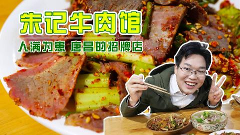 猪肉涨价改吃牛肉吧,成都这家专门卖牛肉的苍蝇馆子,大众消费低
