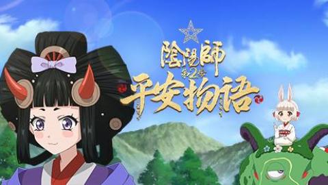 阴阳师·平安物语 第2季 第13集 孟婆汤 中配版