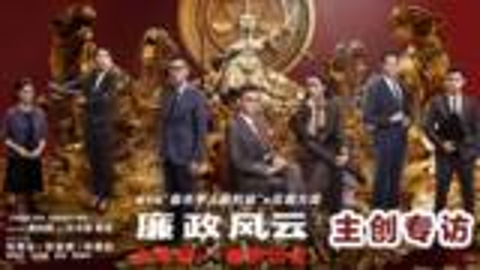 AcFunX《廉政风云》张家辉、刘青云、林嘉欣专访,牌面!